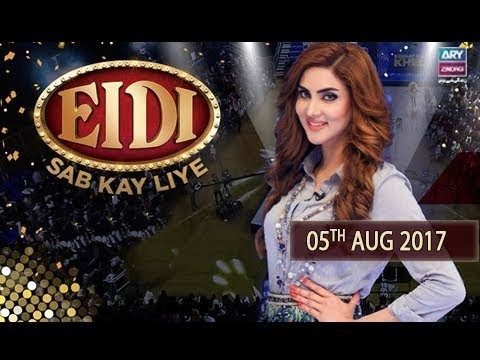 Eidi Sab Kay Liye – 5th August 2017