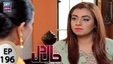 Haal-e-Dil – Episode 196 – 17th August 2017
