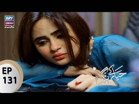 Haya Kay Rang – Episode 131 – 8th August 2017