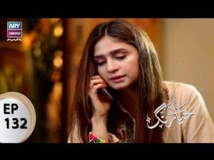 Haya Kay Rang – Episode 132 – 9th August 2017