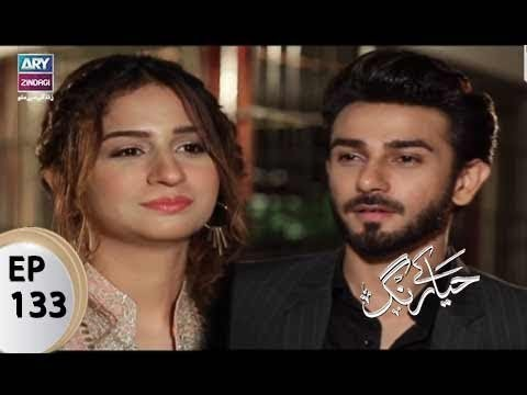 Haya Kay Rang – Episode 133 – 10th August 2017