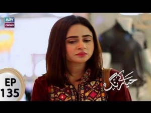 Haya Kay Rang – Episode 135 – 15th August 2017