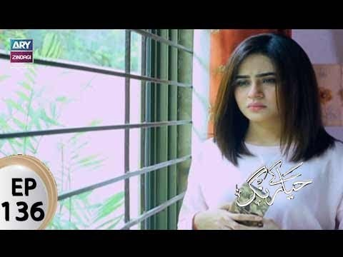 Haya Kay Rang – Episode 136 – 16th August 2017