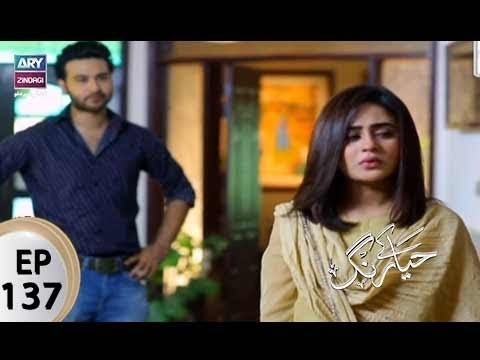 Haya Kay Rang – Episode 137 – 17th August 2017