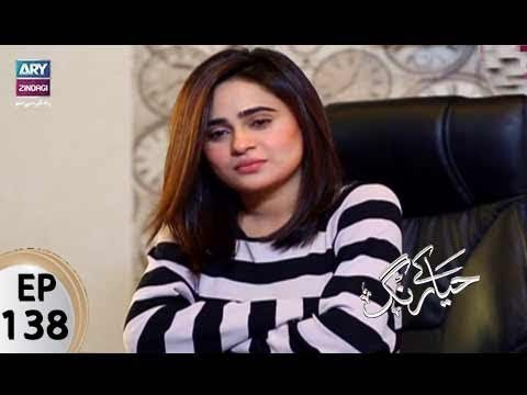 Haya Kay Rang – Episode 138 – 21st August 2017