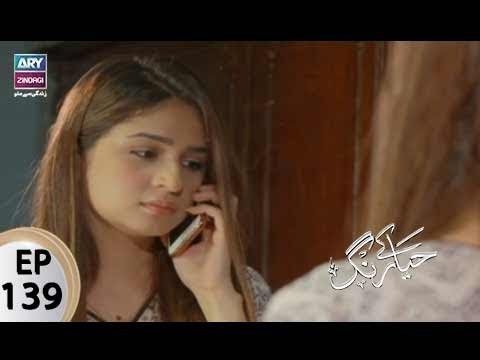 Haya Kay Rang – Episode 139 – 22nd August 2017