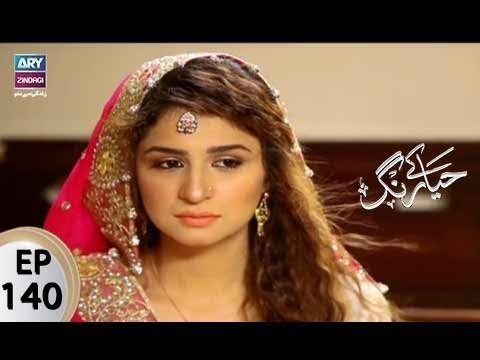 Haya Kay Rang – Episode 140 – 23rd August 2017