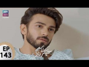 Haya Kay Rang – Episode 143 – 29th August 2017