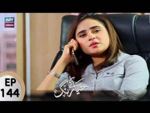 Haya Kay Rang – Episode 144 – 30th August 2017