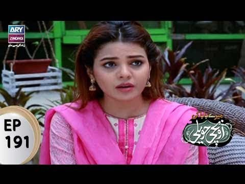 Mere Baba ki Ounchi Haveli – Episode 191 – 9th August 2017