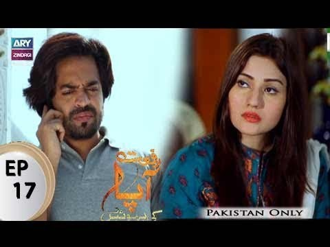 Riffat Aapa Ki Bahuein – Episode 17 – 3rd August 2017