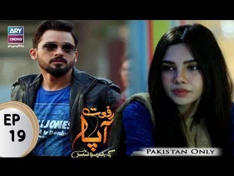 Riffat Aapa Ki Bahuein – Episode 19 – 5th August 2017