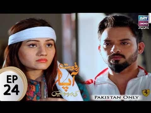 Riffat Aapa Ki Bahuein – Episode 24 – 11th August 2017