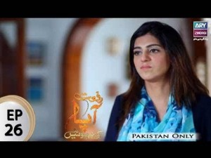 Riffat Aapa Ki Bahuein – Episode 26 – 14th August 2017