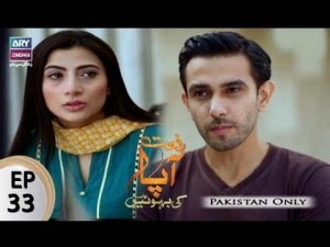 Riffat Aapa Ki Bahuein – Episode 33 – 22nd August 2017