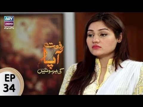 Riffat Aapa Ki Bahuein – Episode 34 – 23rd August 2017