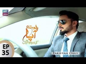 Riffat Aapa Ki Bahuein – Episode 35 – 24th August 2017