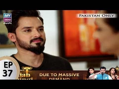 Riffat Aapa Ki Bahuein – Episode 37 – 26th August 2017