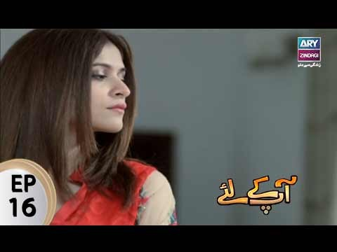 Aap Kay Liye – Episode 16 – 1st September 2017