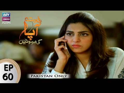 Riffat Aapa Ki Bahuein – Episode 60 – 24th September 2017