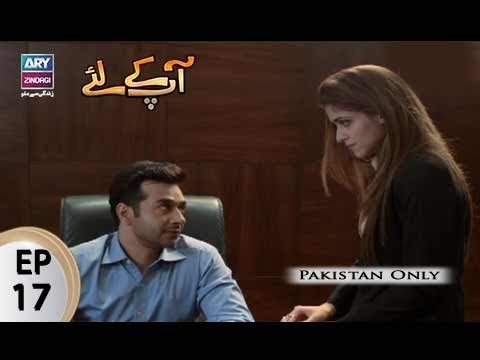 Aap Kay Liye – Episode 17 – 8th September 2017