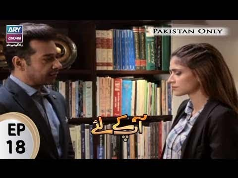 Aap Kay Liye – Episode 18 – 15th September 2017