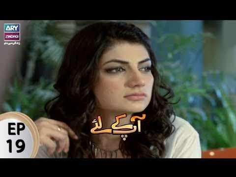 Aap Kay Liye – Episode 19 – 22nd September 2017