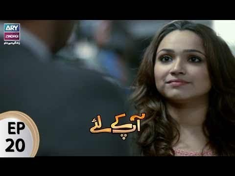 Aap Kay Liye – Episode 20 – 23rd September 2017