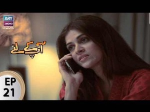 Aap Kay Liye – Episode 21 – 29th September 2017