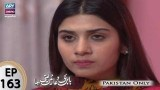 Babul Ki Duayen Leti Ja – Episode 163 – 6th September 2017