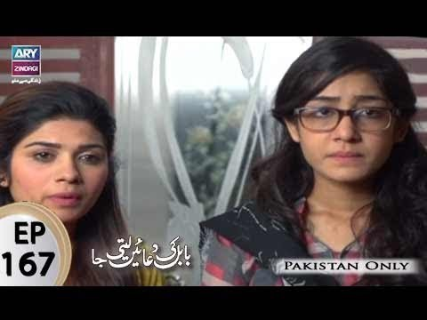 Babul Ki Duayen Leti Ja – Episode 167 – 13th September 2017
