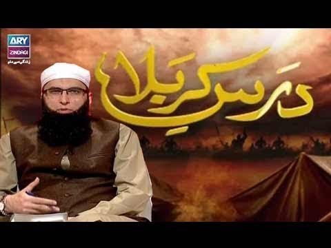 Dars-e-Karbala – Late Junaid Jamshed – 29th September 2017
