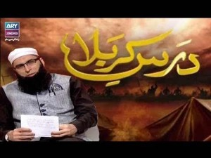 Dars-e-Karbala – Late Junaid Jamshed – 30th September 2017