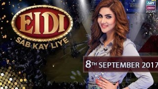 Eidi Sab Kay Liye – 8th September 2017