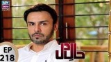 Haal-e-Dil – Episode 218 – 27th September 2017