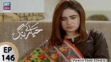 Haya Kay Rang – Episode 146 – 5th September 2017