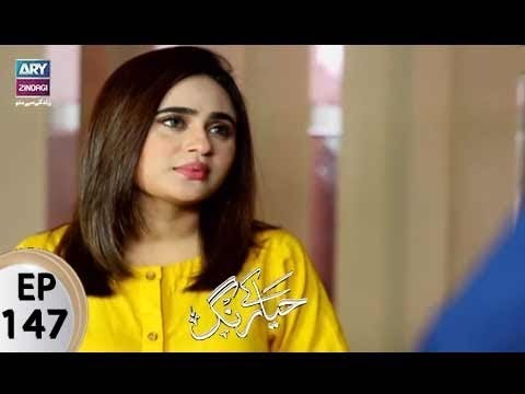Haya Kay Rang – Episode 147 – 6th September 2017