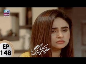 Haya Kay Rang – Episode 148 – 7th September 2017