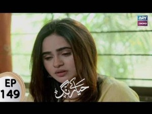 Haya Kay Rang – Episode 149 – 11th September 2017