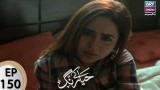 Haya Kay Rang – Episode 150 – 12th September 2017