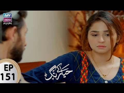 Haya Kay Rang – Episode 151 – 13th September 2017