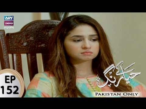 Haya Kay Rang – Episode 152 – 14th September 2017