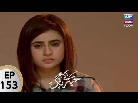 Haya Kay Rang – Episode 153 – 18th September 2017
