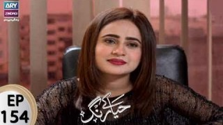 Haya Kay Rang – Episode 154 – 19th September 2017