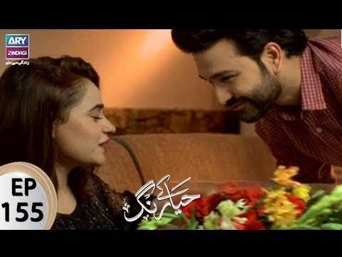 Haya Kay Rang – Episode 155 – 20th September 2017