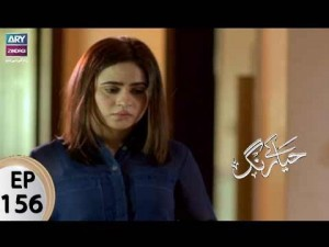 Haya Kay Rang – Episode 156 – 21st September 2017