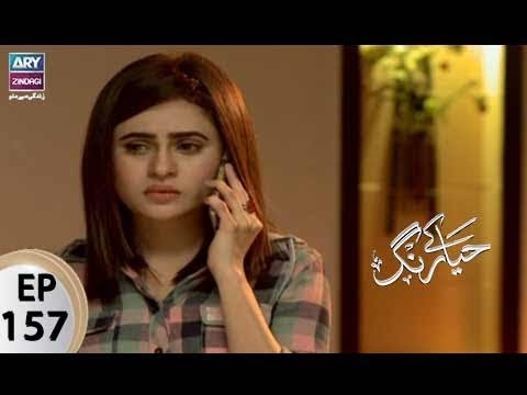 Haya Kay Rang – Episode 157 – 25th September 2017