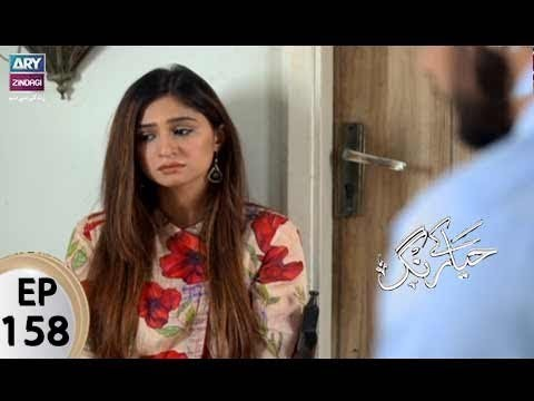 Haya Kay Rang – Episode 158 – 26th September 2017