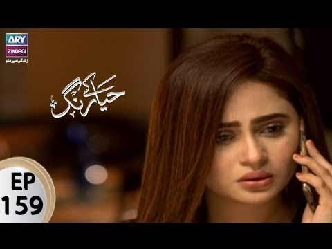 Haya Kay Rang – Episode 159 – 27th September 2017