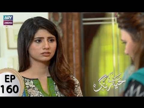 Haya Kay Rang – Episode 160 – 28th September 2017
